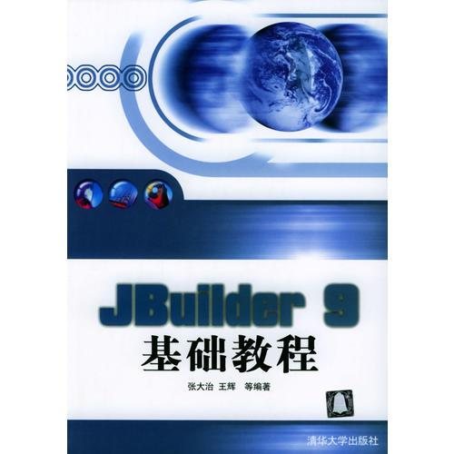 JBuilder 9基础教程