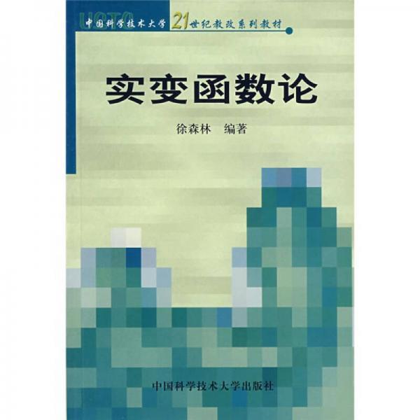 实变函数论/中国科学技术大学21世纪教改系列教材