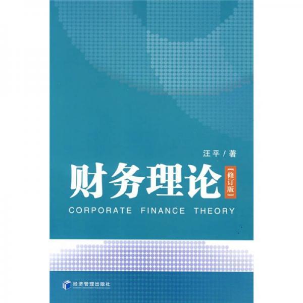财务理论(修订版)