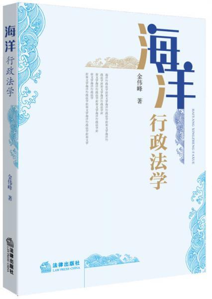 浙大·海洋法学文丛:海洋行政法学