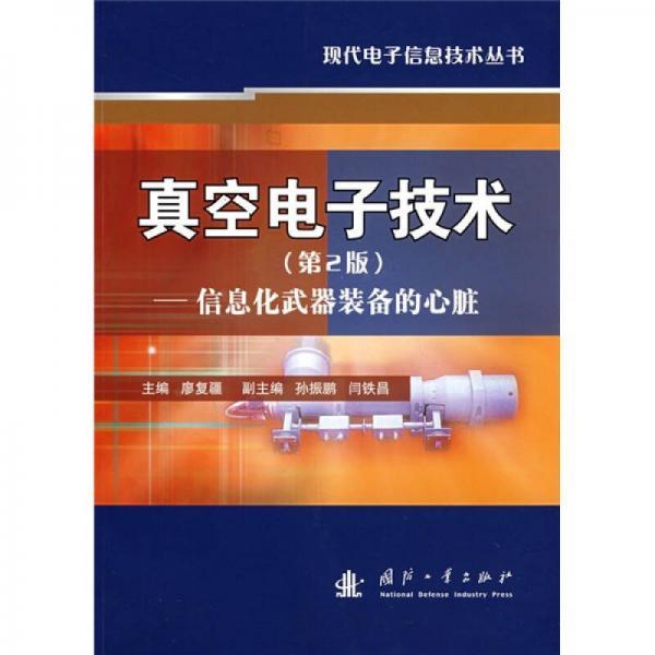 真空电子技术:信息化武器装备的心脏(第2版)