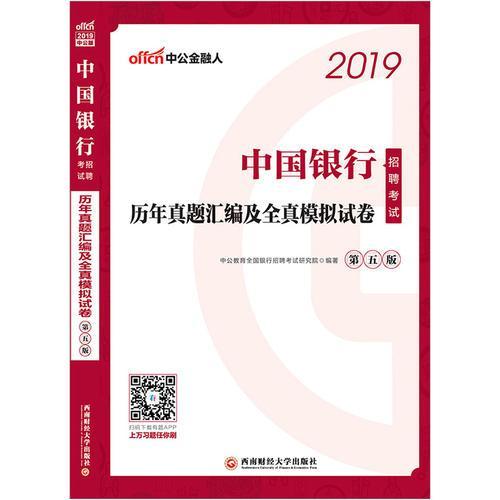 中公2019中国银行招聘考试历年真题汇编及全真模拟试卷
