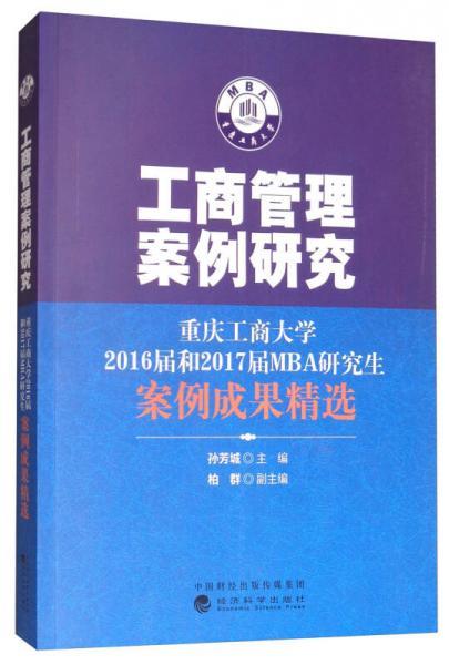 工商管理案例研究:重庆工商大学2013-2015级MBA研究生案例成果精选