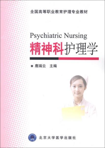 全国高等职业教育护理专业教材:精神科护理学
