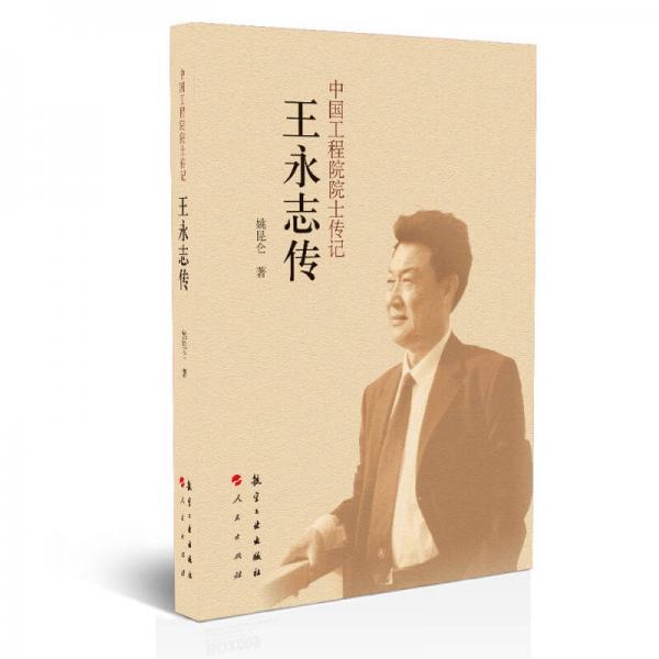 中国工程院院士传记:王永志传