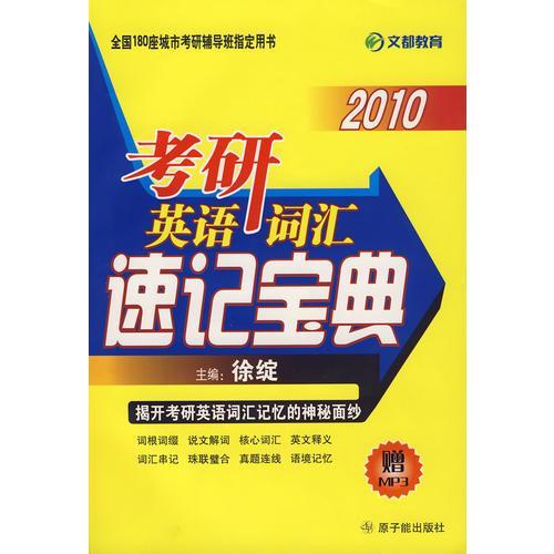 2010考研英语词汇速记宝典
