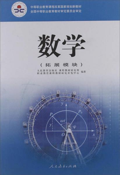 数学(拓展模块)/中等职业教育课程改革国家规划新教材