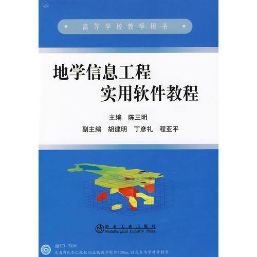 地学信息工程实用软件教程