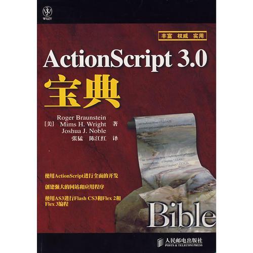 ActionScript 3.0宝典
