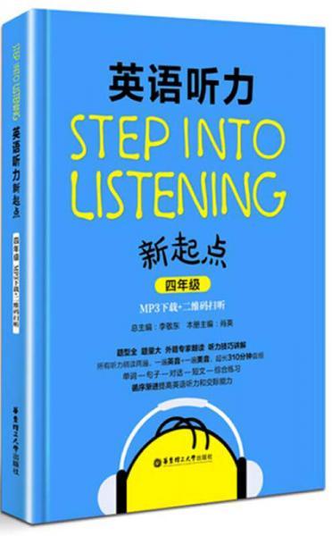 英语听力新起点(四年级 MP3下载+二维码扫听)