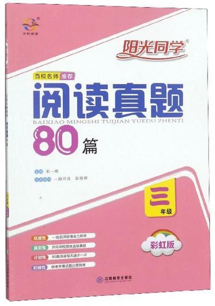 阳光同学百校名师推荐阅读真题80篇(三年级彩虹版)
