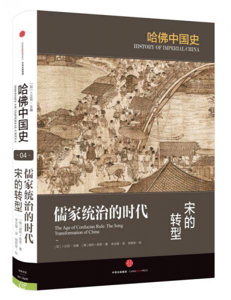 哈佛中国史04•儒家统治的时代:宋的转型