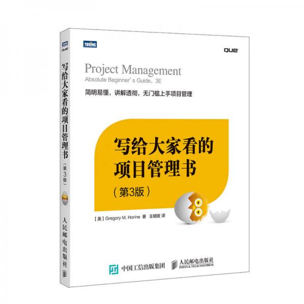 写给大家看的项目管理书(第3版)