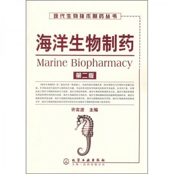 海洋生物制药(第2版)