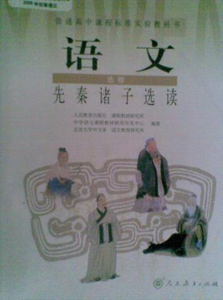 语文先秦诸子选读 (平装)