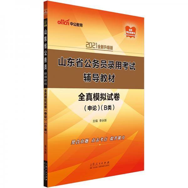中公教育2021山东省公务员录用考试教材:全真模拟试卷申论(B类)(全新升级)