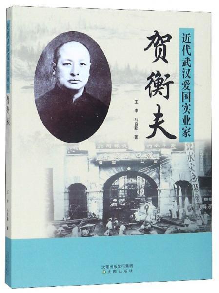 近代武汉爱国实业家贺衡夫