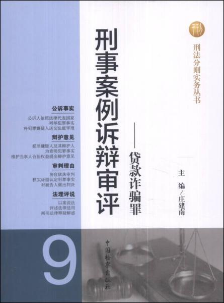 刑法分则实务丛书·刑事案例诉辩审评(9):贷款诈骗罪