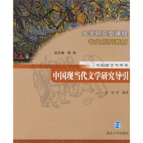 中国现当代文学研究导引