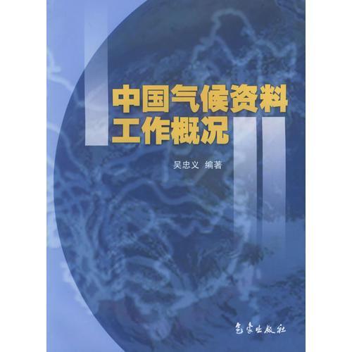 中国气候资料工作概况