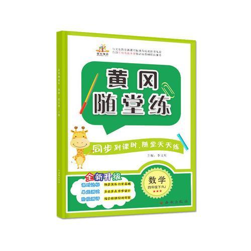 黄冈随堂练四年级数学下册
