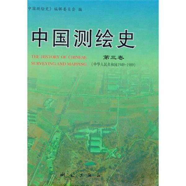 中国测绘史(第3卷)(中华人民共和国1949-1989)
