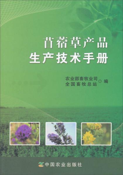 苜蓿草产品生产技术手册