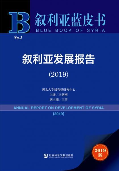 叙利亚蓝皮书:叙利亚发展报告(2019)