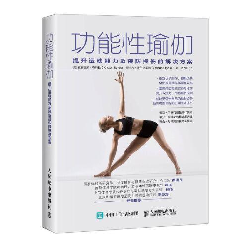 功能性瑜伽 提升运动能力及预防损伤的解决方案
