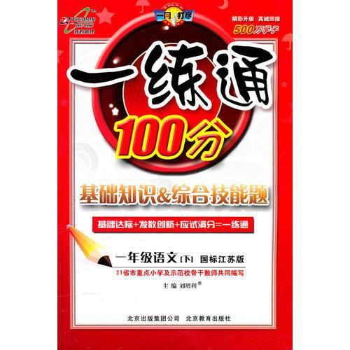 一年级语文下(国标江苏版):一练通100分(2011年1月印刷)
