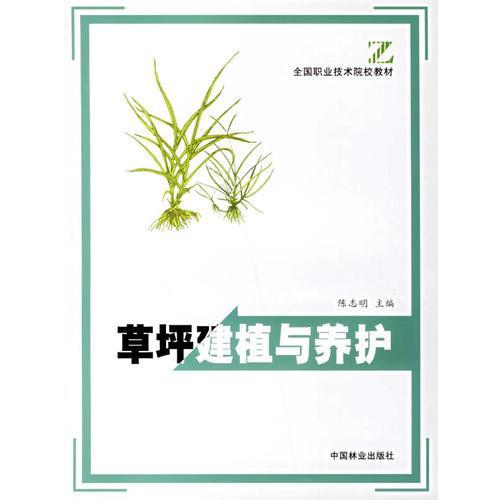 草坪建植与养护