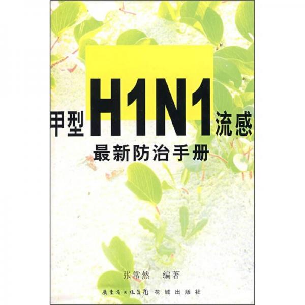 甲型H1N1流感最新防治手册
