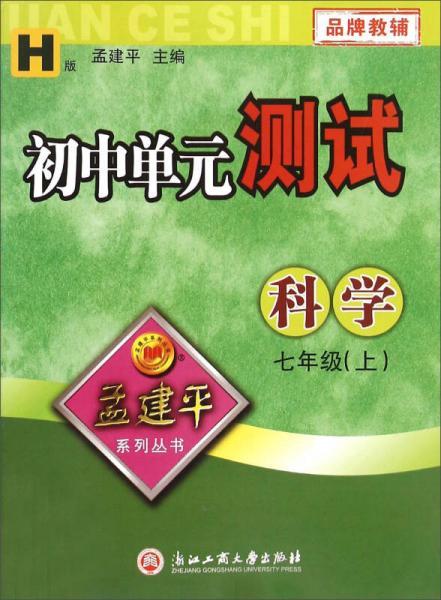 孟建平系列丛书:初中单元测试 科学(七年级上 H版)