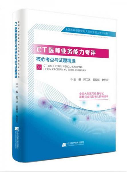 CT医师业务能力考评核心考点与试题精选