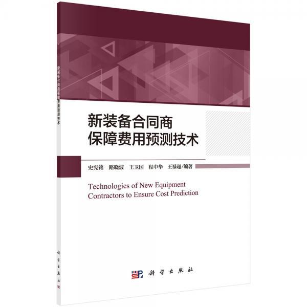 新装备合同商保障费用预测技术