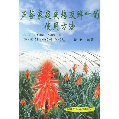 芦荟家庭栽培及鲜叶的使用方法