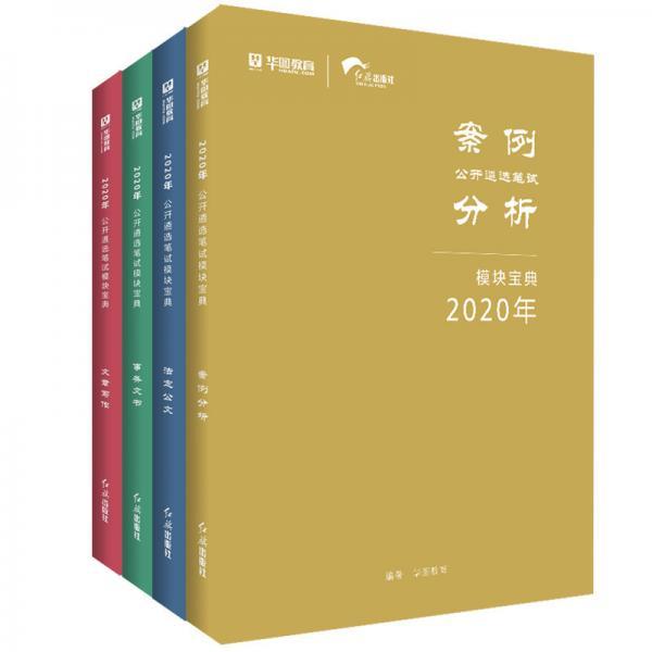 华图教育2020年版公开遴选笔试模块宝典:(案例+公文+文书+写作)4本套
