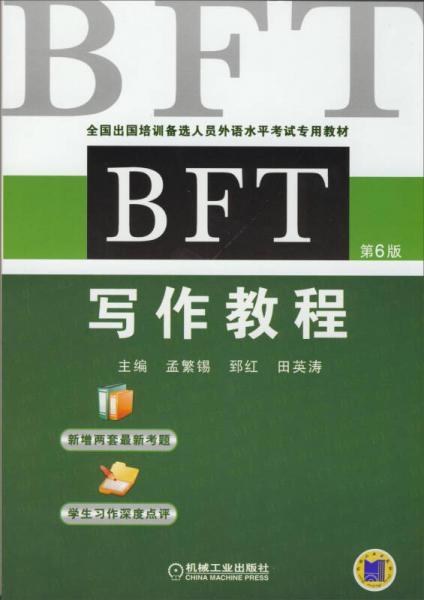 BFT 写作教程(第6版)