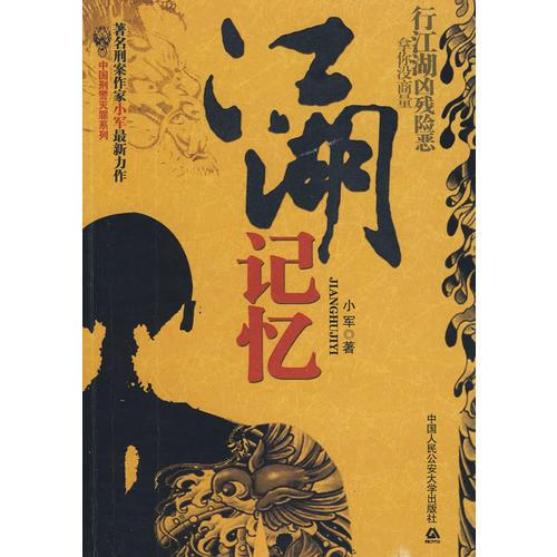 江湖记忆(中国刑警灭罪系列)(中国刑警灭罪系列)