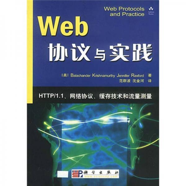 Web协议与实践
