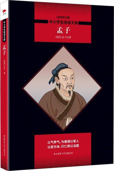 孟子(全新修订版)