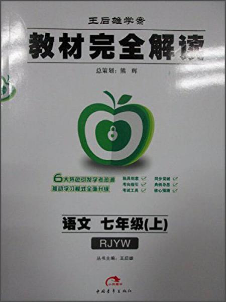 王后雄学案·教材完全解读:语文七年级上(RJYW)