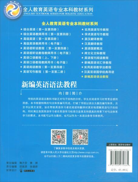新编英语语法教程/全人教育英语专业本科教材系列