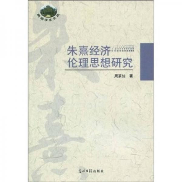朱熹经济伦理思想研究