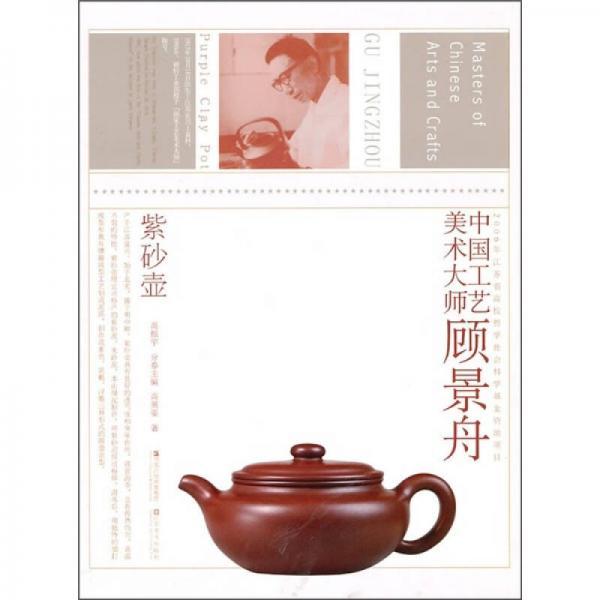 中国工艺美术大师顾景舟