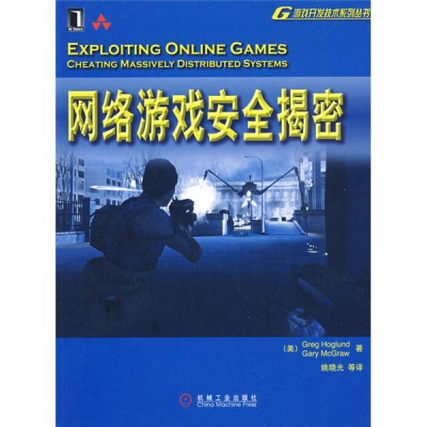 网络游戏安全揭密