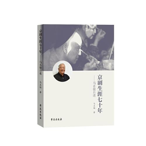 京剧生涯七十年