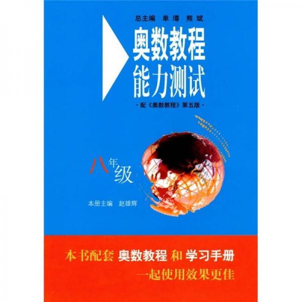 奥数教程能力测试(8年级)(第5版)(配奥数教程)