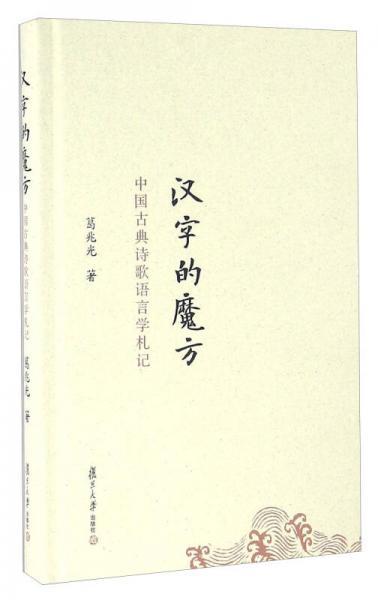 汉字的魔方 中国古典诗歌语言学札记