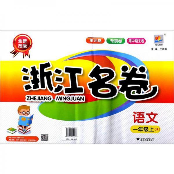 浙江名卷:语文(一年级上R全新改版)
